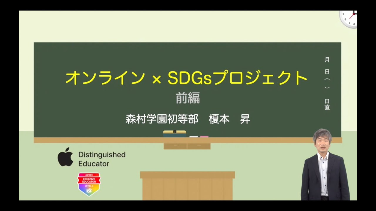 【iTeachers TV Vol.274】榎本 昇 先生(森村学園初等部)前編を公開しました!