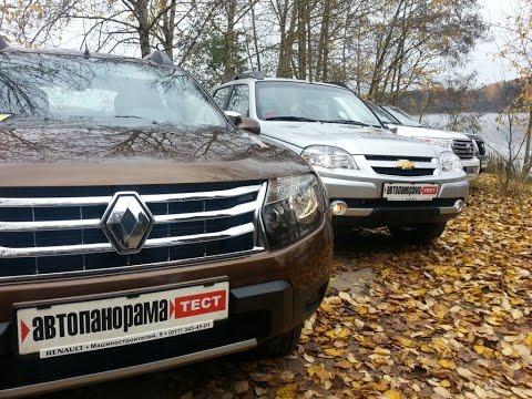 Nissan Patrol, Renault Duster, Toyota Land Cruiser 200, Chevrolet Niva: тест-драйв Автопанорама