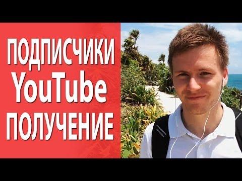 видео: Подписчики youtube. Как получать подписчиков youtube: 3 простых шага [Академия Социальных Медиа]