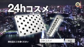 タッキー&翼 CM 24hコスメ 「滝沢秀明さん」「今井翼さん」 タッキー&翼...