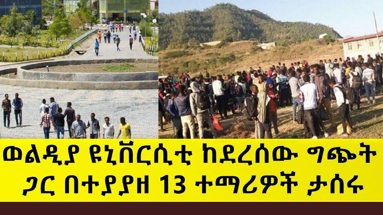 The latest Sodere Ethiopian News November 11, 2019