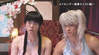 映画「銀魂2」小栗旬と菅田将暉がキャバ嬢姿で談笑? 豪華キャスト集結の特別メーキング映像