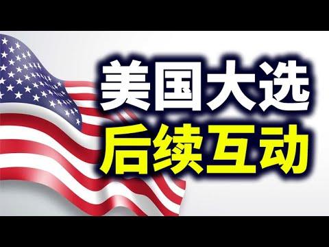 美国大选后续:民间舆论和各国反应,陈破空与广大网友互动问答