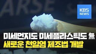 미세먼지,플라스틱 없는 천일염 생산 시스템 개발 / K…