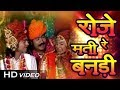 रोजे मती रे बनड़ी Bidai Geet Rajasthani Vivah Song FULL Video Rajasthani Banna Banni Geet