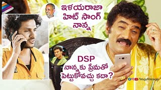 Chalte Chalte 2018 Telugu Movie   Rao Ramesh FUNNY Conversation With Vishwadev   Telugu FilmNagar