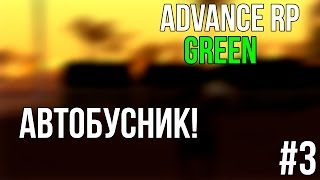 Advance Role Play I Green I #3 I Автобусник!