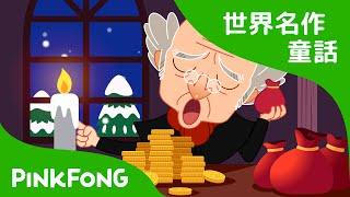A Christmas Carol | クリスマス・キャロル | クリスマス童話 | 世界名作童話 | ピンクフォン英語童話