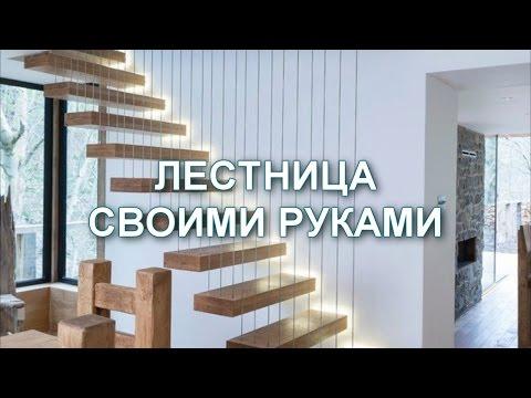 Строим лестницу своими руками  Дизайн
