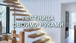 видео деревянные лестницы, винтовые лестницы, стеклянные лестницы