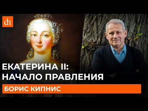 Екатерина Вторая: начало правления/Борис Кипнис