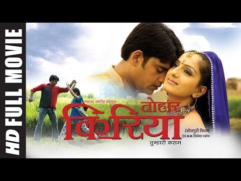 TOHAAR KIRIYA in HD   FULL BHOJPURI MOVIE   Feat. RAVI KISHAN, MONA THI BA, KRUNAL SINGH & Rakhi