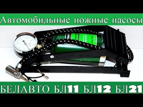 Автомобильный насос ножной zipower pm 4235 подробное описание, характеристики, фото, отзывы, в интернет-магазине 123. Ru.