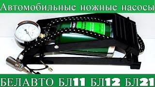 Автомобильные ножные насосы Белавто Бл11, Бл12,Бл21. Обзор. .