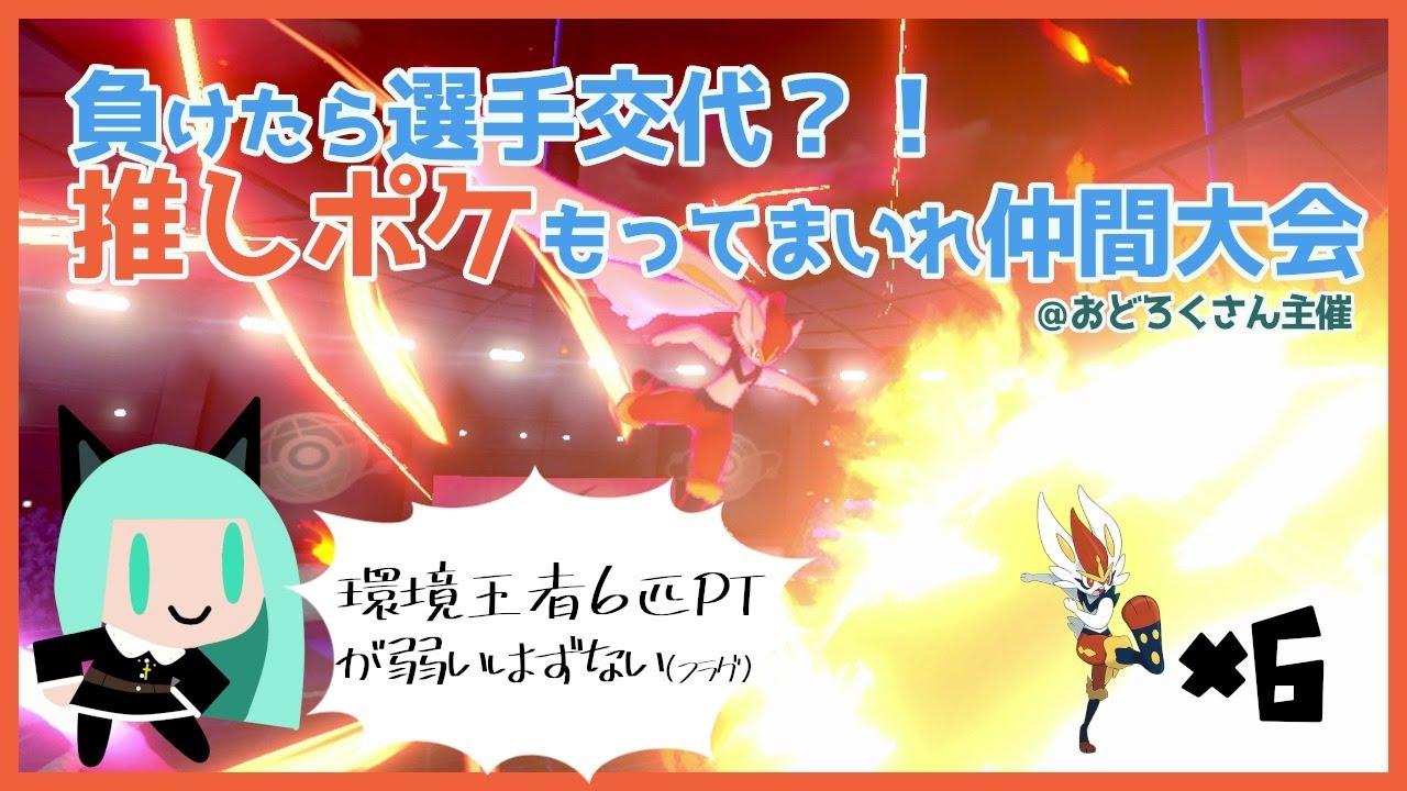 【 ポケモン剣盾 】負けたら選手交代?!推しポケもってまいれ仲間大会【  Vtuber 】