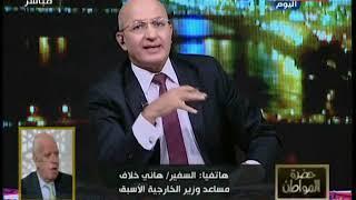 مساعد وزير الخارجية الأسبق: الولايات المتحدة الأمريكية طرف أساسي في الصراعات ..فيديو