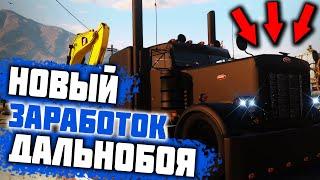 НОВЫЙ ЗАРАБОТОК ДАЛЬНОБОЙЩИКА В GTA 5 RP DOWNTOWN/STRAWBERRY/VINEWOOD