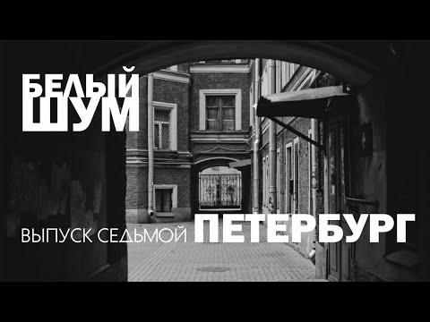 Выпуск 7. Петербург