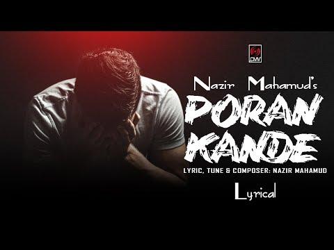 Poran Kande (পরান কাঁন্দে) | Nazir Mahamud | Official Lyrics Video | New Song 2018