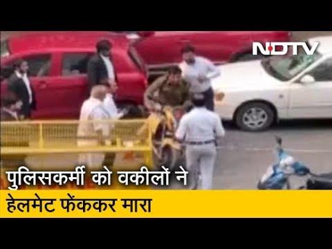 Delhi: Saket Court के बाहर वकीलों ने पुलिसकर्मी की पिटाई की