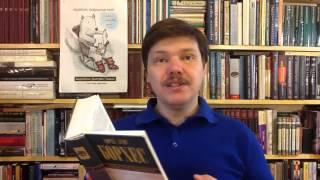Хорхе Луис Борхес. Рассказ ''Вавилонская библиотека''