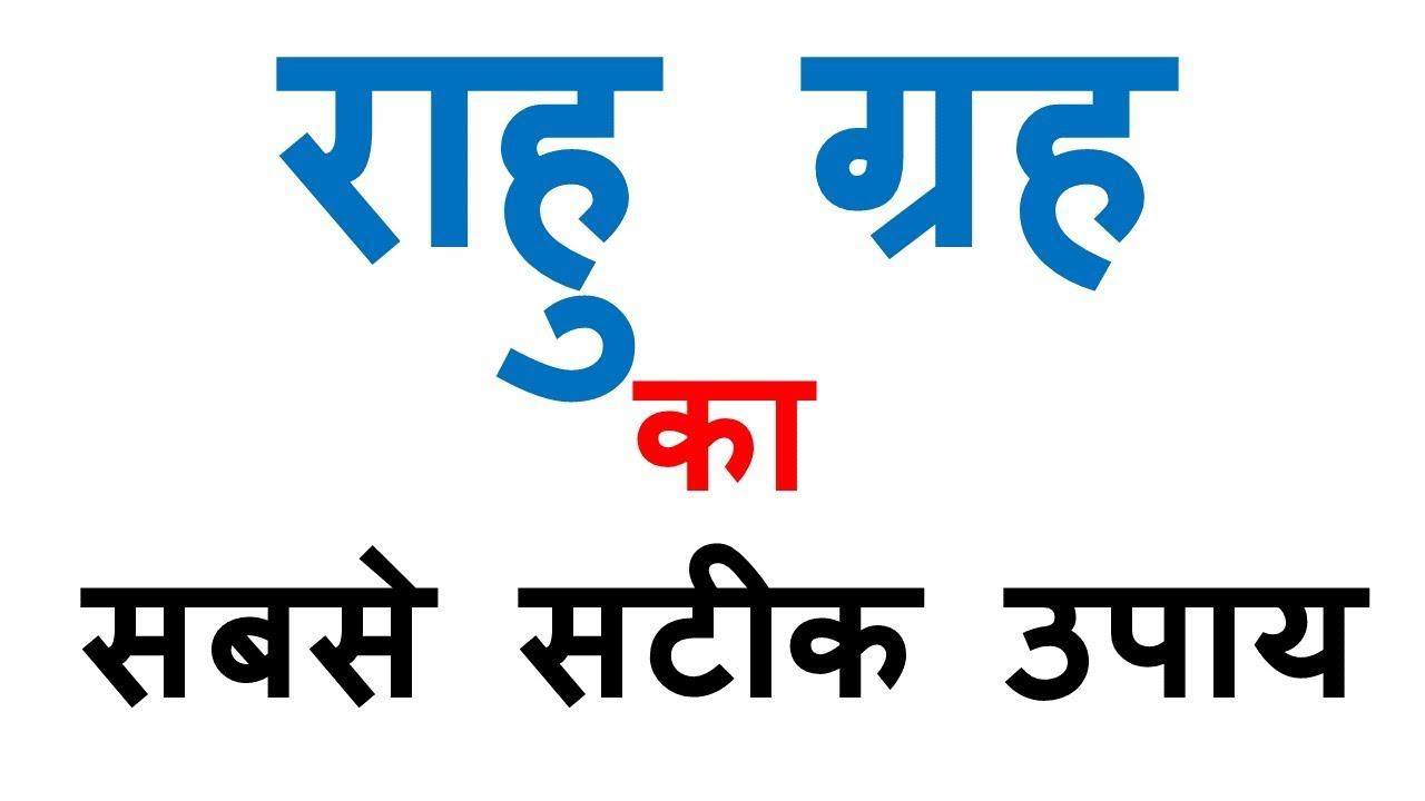 rahu ke upay | rahu ke upay lal kitab | rahu ke upay in hindi | rahu ke upay bataye