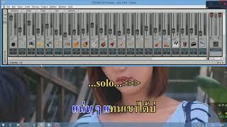 อ้ายขอเจ็บแทน MIDI KARAOKE