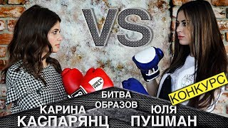 Битва блогеров Юля Пушман VS Карина Каспарянц
