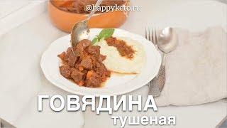 HappyKeto.ru - Кето диета, рецепты. Тушёная говядина