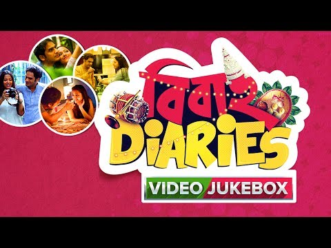 Bibaho Diaries Bengali Movie 2017 | Video Jukebox | Savvy | Ritwick Chakraborty, Sohini Sarkar