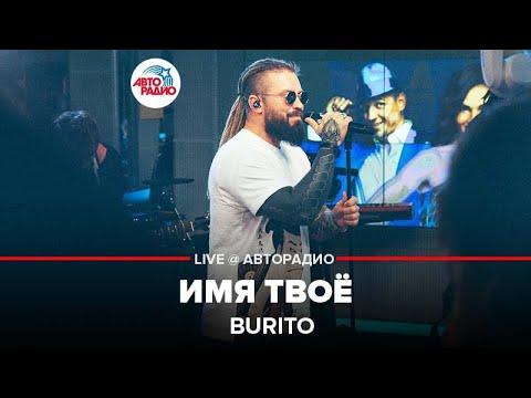 🅰️ Burito - Имя Твоё (LIVE @ Авторадио)
