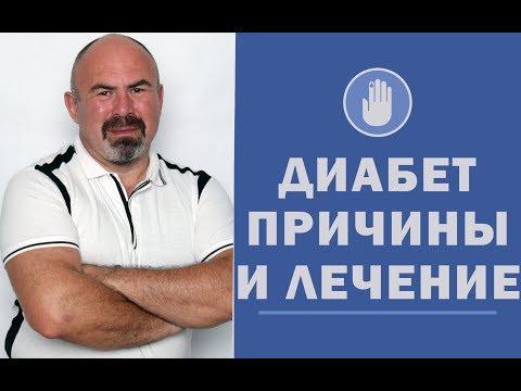 📌 Сахарный диабет 1 и 2 типа: причины и лечение - программа Анти диабет Игоря Цаленчука 18+