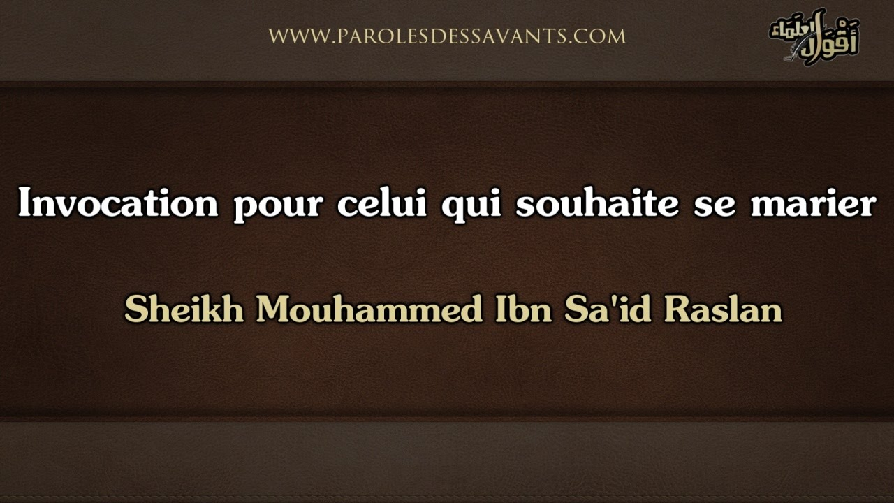 invocation pour celui qui souhaite se marier sheikh mouhammed ibn said raslan - Invocation Islam Mariage