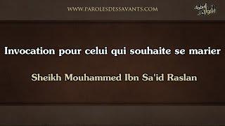 Invocation pour celui qui souhaite se marier - Sheikh Mouhammed Ibn Sa'id Raslan(, 2016-12-17T20:03:42.000Z)