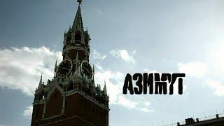 Slim / Konstantah - Азимут