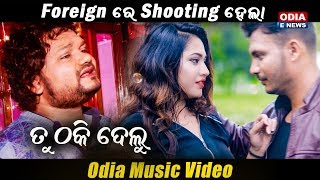 Tu Thaki delu New Music Shot Abroad   Vishal & Himka   Humane sagar