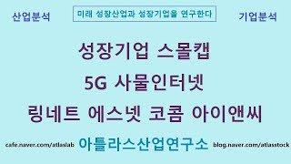 성장기업 스몰캡 5G 사물인터넷 링네트, 에스넷, 코콤…