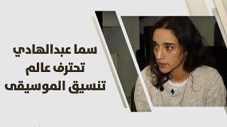 الفلسطينية سما عبدالهادي تحترف عالم تنسيق الموسيقى DJ