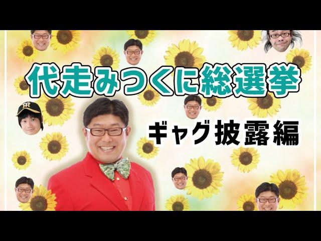 代走みつくに総選挙~ギャグ披露編~