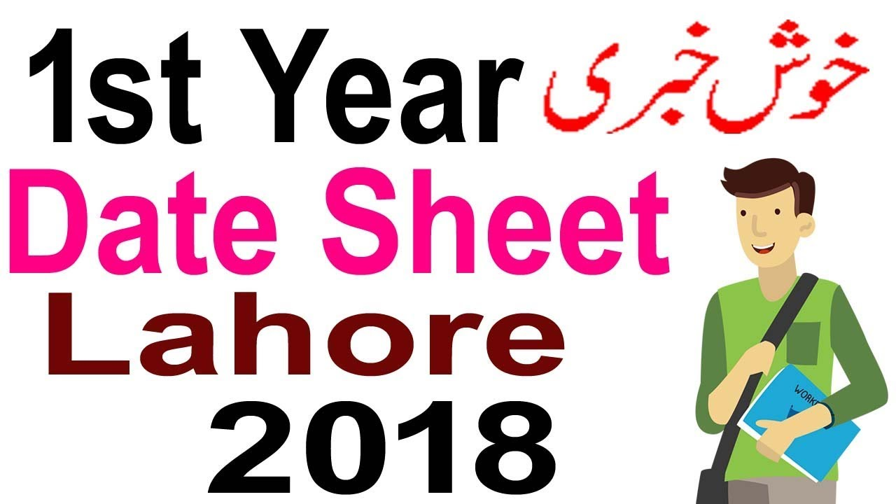 1st Year Date sheet 2018 Lahore Board