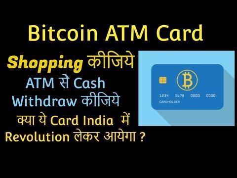 Bitcoin Debit Card! क्या ये Card INDIA में Revolution लेकर आयेगा ?