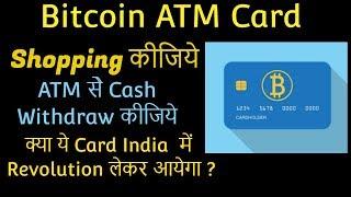 bitcoin card india)