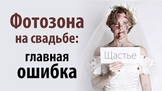 Главная ошибка при создании фотозоны на свадьбе