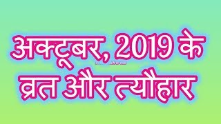 अक्टूबर, 2019 के व्रत और त्यौहार /Panchang/Hindi Calendar / Dates of Festivals of October, 2019
