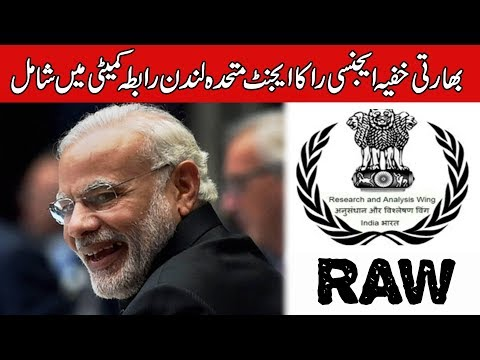 بھارتی خفیہ ایجنسی را کا ایجنٹ متحدہ لندن رابطہ کمیٹی میں شامل