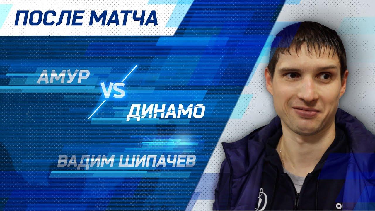 Вадим Шипачев: «Очень рад за Тарасова — он решил исход»