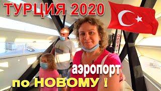 Турция 2020 по НОВОМУ Прилетели и ОБАЛДЕЛИ Ограничения в САМОЛЕТЕ В АЭРОПОРТУ Covid 19