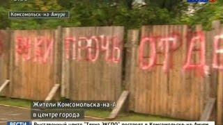 Вести-Хабаровск. Жители против вырубки сквера в Комсомольске-на-Амуре