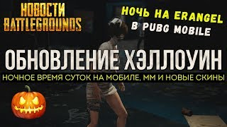PUBG НОЧЬ НА ERANGEL И ХЭЛЛОУИН / PLAYERUNKNOWN'S BATTLEGROUNDS НОВОСТИ