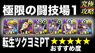 【パズドラ】極限の闘技場1 転生ツクヨミPT